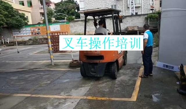 中育为-[技工]广州附近培训叉车操作证