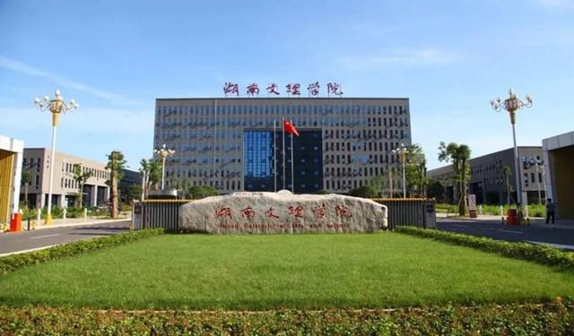 中育为-[学历教育]自考本科物联网工程专业2021年湖南文理学院招生