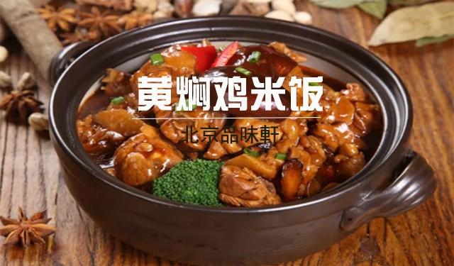 中育為-[地方特色菜]黃燜雞米飯培訓