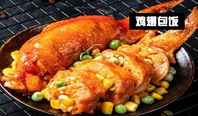 中育为-[餐饮技能]鸡翅包饭培训