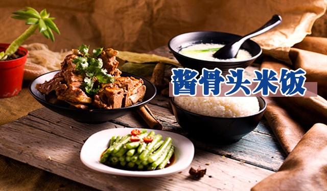 中育為-[地方特色菜]醬骨頭米飯培訓
