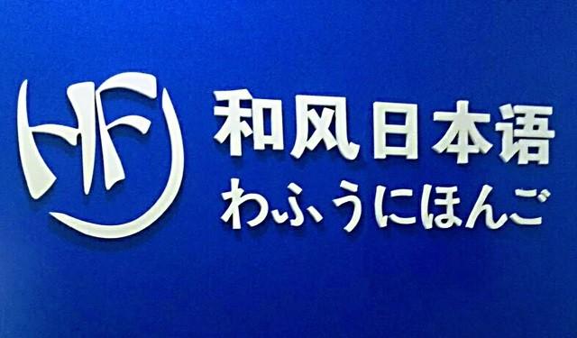 中育為-[日本留學]濰坊日本留學專業機構,簽證通過率高全部優良校,選擇濰坊和風教育!