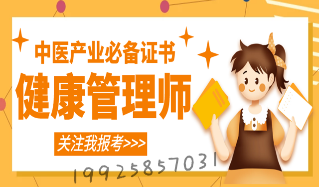 中育為-[醫療保健]廣州中醫技術技能教育培訓考醫師