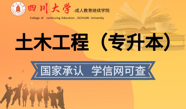中育为-[普高/成教/自考]土木工程专业招生-四川大学2021年网络教育专升本土木工程(本科0