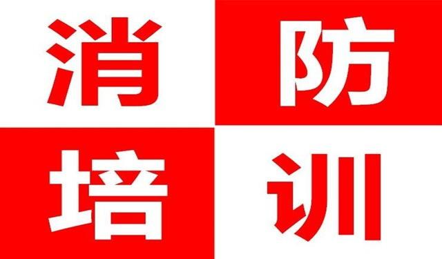 天津消防員證消防設施操作員培訓報考