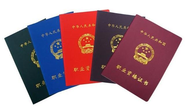天津落戶技能證資格證123級培訓報考