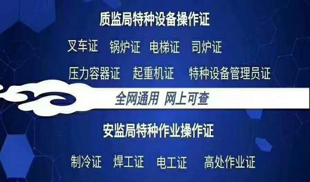 中育为-[技工]天津市科美教育培训项目质检局应急管理局科目