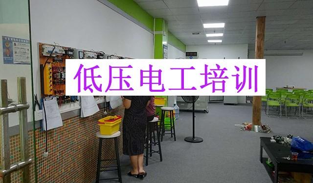 中育为-[技工]广州附近哪里培训低压电工,要多少费用?