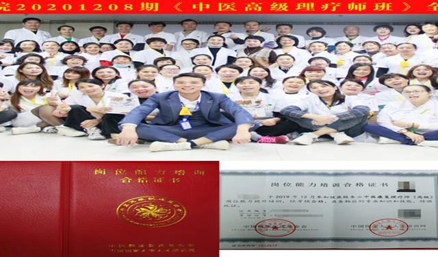 中育為-[針灸]廣州中醫針灸系統培訓學校,全面系統性培訓中醫人才基地!