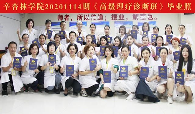 中育為-[針灸]廣州白云區中醫針灸培訓學校,全科醫師傳統教學方式!