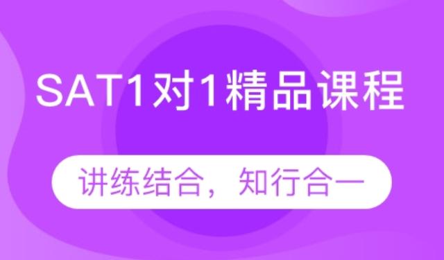 中育為-[英語]青島小站教育SAT特訓班精品課程