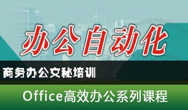中育為-[辦公自動化]惠州市惠陽淡水哪里有學電腦辦公軟件的培訓機構、零基礎電腦培訓