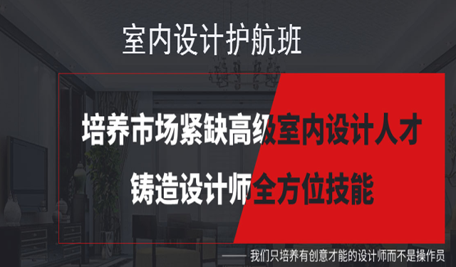 中育為-[室內設計]惠州市惠陽大亞灣附近哪里有室內設計CAD制圖培訓機構