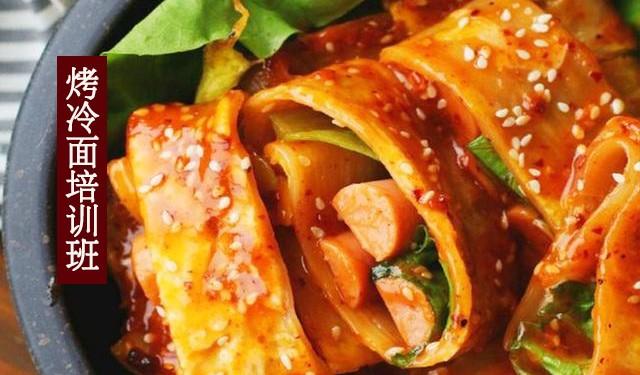 中育为-[餐饮技能]烤冷面培训班,北京学习烤冷面技术