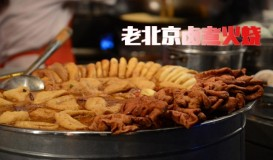 老北京鹵煮火燒培訓