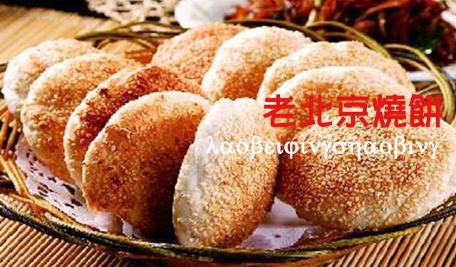 中育为-[餐饮技能]老北京烧饼培训