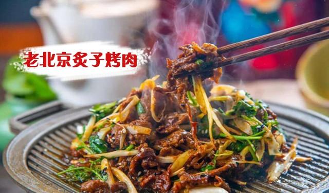 中育為-[地方特色菜]老北京炙子烤肉培訓