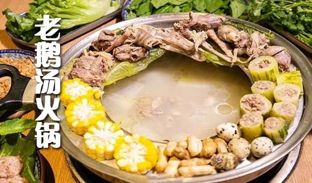 中育为-[餐饮技能]老鹅汤火锅