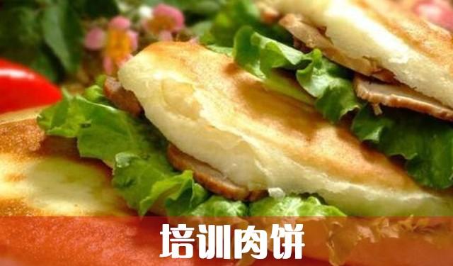 中育为-[餐饮技能]里脊肉饼培训