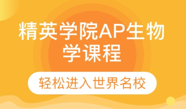 中育為-[出國/留學]小站教育精英學院AP生物學課程