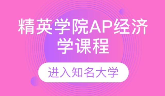 中育為-[出國/留學]青島小站教育精英學院AP經濟學課程