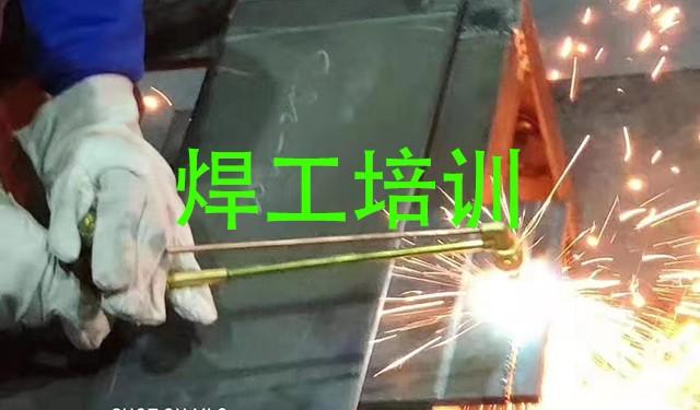 中育为-[技工]广州培训电工、焊工、高处、制冷、叉车、吊车行车、电梯管理、锅炉考证