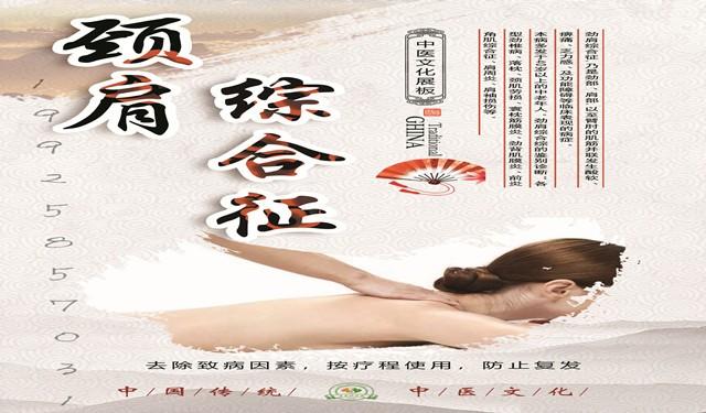 中育為-[醫療保健]廣州頸肩綜合癥針灸理療培訓教學