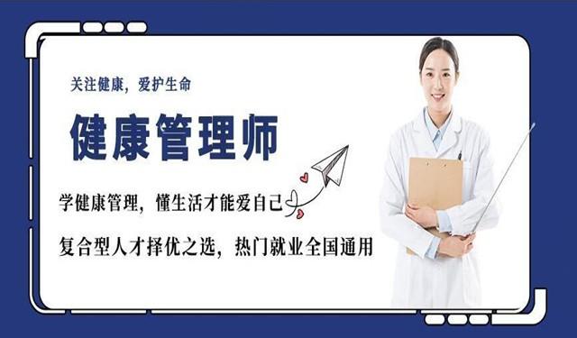 成都健康管理師培訓考試報名全國招生