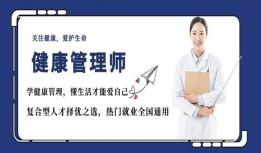 成都健康管理师培训考试报名全国招生