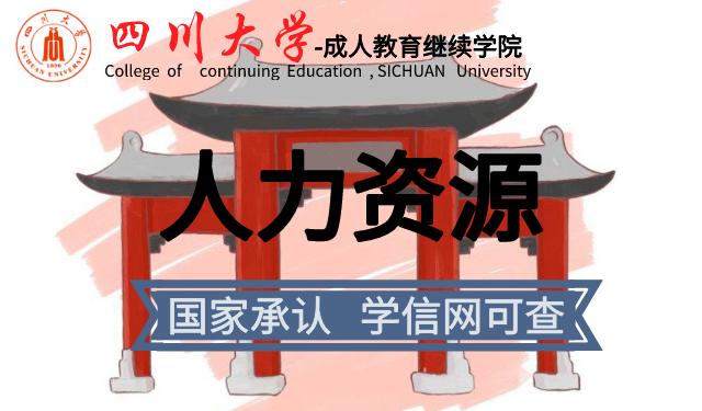中育为-[普高/成教/自考]人力资源管理专业招生-四川大学网络教育专升本2021年招生简章