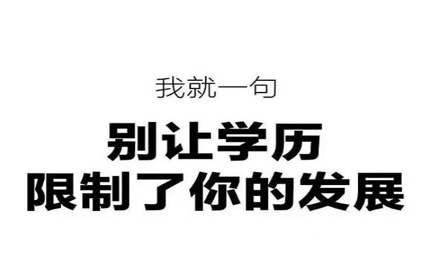 中育为-[学历教育]东莞 2021 寮步学历咨询