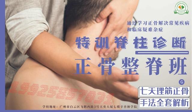 中育為-[醫療保健]廣州中醫正骨整脊培訓教育