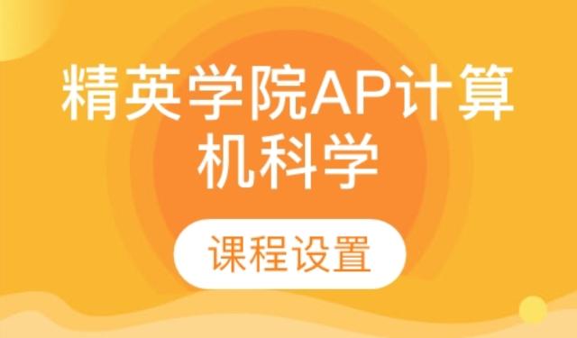 中育為-[出國/留學]青島小站教育精英學院AP計算機科學