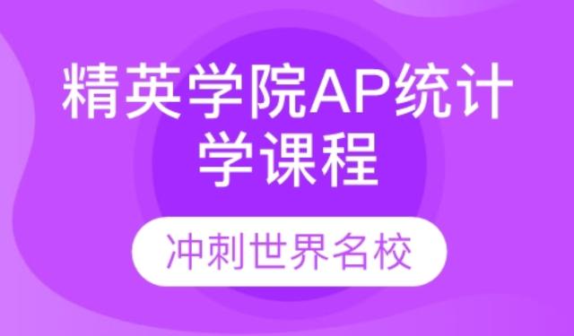 中育為-[出國/留學]青島小站教育精英學院AP統計學課程
