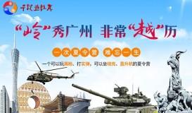 """""""'嶺'秀廣州,非常'越'歷""""研學主題夏令營"""
