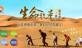 """""""生命能量""""沙漠亲子夏令营"""