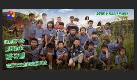 """""""小知青下乡""""心灵成长夏令营(10天营)"""
