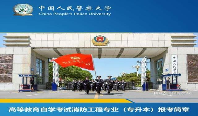 中育为-[普高/成教/自考]中国人民警察大学2021年自考本科消防工程专业招生