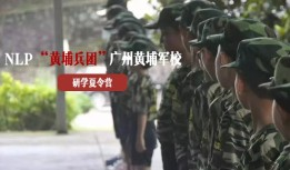 "NLP ""黄埔兵团""广州黄埔军校 研学夏令营(7天营)"