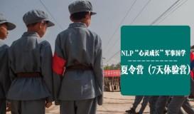 "NLP""心靈成長""軍事國學 夏令營(7天體驗營)"