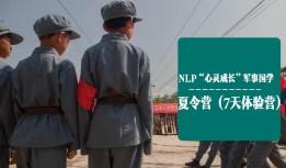 "NLP""心灵成长""军事国学 夏令营(7天体验营)"