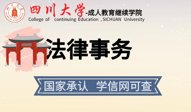 中育为-[普高/成教/自考]法律事务专业2021年招生--四川大学网络教育高中(中专)起点专科