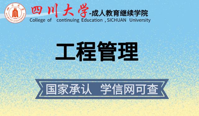 中育为-[普高/成教/自考]工程管理专业招生-四川大学2021年网络教育专升本工程管理(本科)