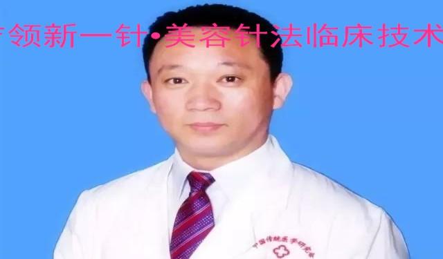 中育为-[培训师]刘吉领新一针•美容针法临床技术精品推广班