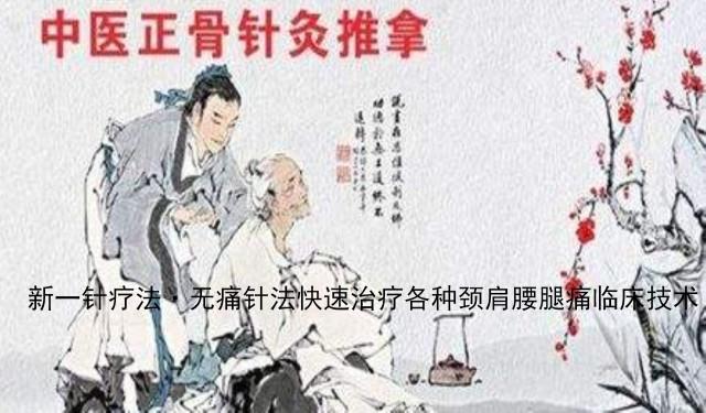 中育為-[針灸]劉吉領新一針療法·無痛針法快速治療各種頸肩腰腿痛臨床技術精品推廣班