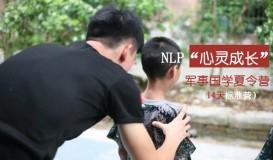 """NLP""""心靈成長""""軍事國學夏令營(14天標準營)"""