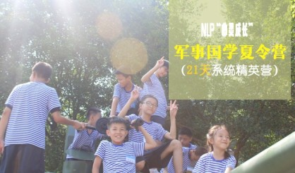 """中育为- NLP""""心灵成长""""军事国学 夏令营(21天 系统精英营)"""