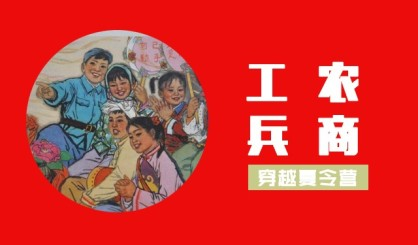 中育为-工农兵学商穿越夏令营(全程28天)