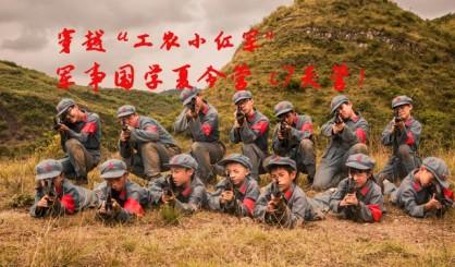 """中育为-穿越 """"工农小红军""""军事国学夏令营(7天营)"""