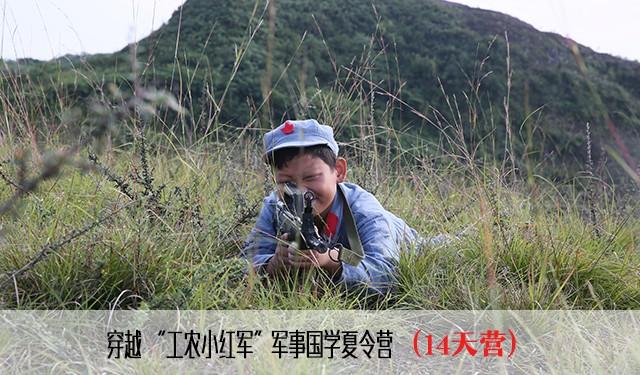 """中育為-[中小學教育]穿越 """"工農小紅軍""""軍事國學夏令營(14天營)"""
